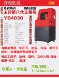 玉石雕刻机多 少钱一台,玉邦数控玉雕机YB4030