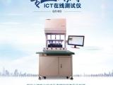 深圳千百顺ICT自动在线测试仪 专业研发生产销售ict测试仪