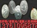 上海老金银首饰回收/上海各种老金条回收/上海老银元收购