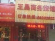 胜利路359号王昊商务旅馆