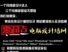 庆阳市工程制图培训