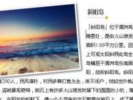 【12月11日 重庆出发 · 涠洲岛】