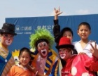 成都锦蓉盛世文化传媒专业搞笑幽默滑稽的小丑演出