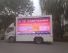 广州LED广告车小篷车大篷车出租