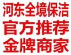 天津五艾家政公司专业天津河东区家政公司电话哪家好价格