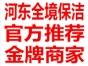 河东区保洁公司信赖天津五艾保洁公司诚信专业保洁公司