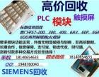 闲置备用西门子PLC价格如何 高价回收全新AB模块