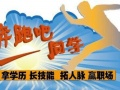 丹东中智汇教育成人高考、自考、电大、网教专本科招生