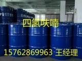 山东四氢呋喃THF生产厂家现货批发价格
