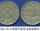 重庆巫山免费鉴定古董古玩大清银币