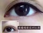 西斯化妆艺术培训 美瞳线是精细活,粗显老,长太挑只能刚刚好