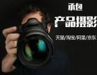 洛阳产品广告摄影 商业摄影 电商摄影 食品摄影