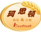 珂思顿kissdough烘焙坊 诚邀加盟