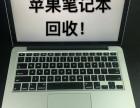 杭州二手苹果MacBook全新联想戴尔品牌笔记本回收