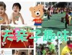 五四青年节趣味运动会