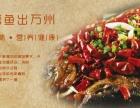 重庆万州烤鱼加盟费多少钱最好吃的烤鱼加盟 万州烤鱼加盟