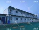 天津法利莱住人集装箱活动房 方便快捷 安全环保 防火防潮