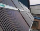 承接惠州空气能热水器 太阳能热水器销售 安装 维修