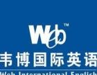 英语口语、商务英语、雅思托福、考研英语培训找韦博!