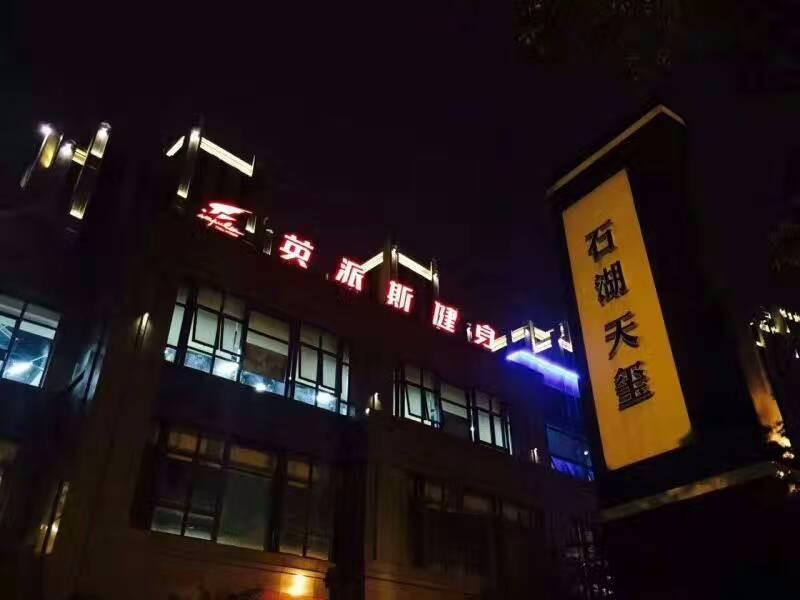 18年3月英派斯健身越溪双馆推出限量苏州通活动,入会送好礼!