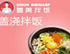 善美韩式拌饭加盟