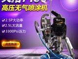武汉天拓涂装厂直销无气高压喷涂机