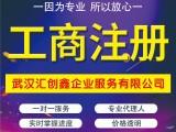 硚口公司注销流程-专业代办硚口公司注册