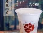 清远奶茶加盟品牌如何加盟8090奶茶8090奶茶怎么样