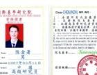 **风水大师陈金著,拥有国际级证书
