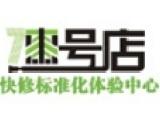 漆号店汽车服务加盟 16项主营项目 一站式盈利-全球加盟网