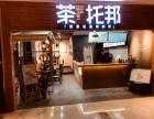 重庆茶托邦奶茶加盟 加盟需要多少钱加盟条件有哪些?