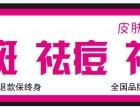 牡丹江祛斑免费加盟厂家%祛斑代理厂家%电话多少?会痒吗?祛疣