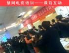 中山网络电商培训 网店培训 网店运营中心