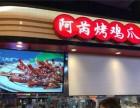 北京阿炳烤鸡爪加盟费需要多少钱加盟优势体现在什么地方?