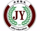 燕楚精英教育雅思托福培训班