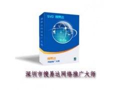 深圳搜易达网络推广软件 SEO优化软件 关键词排名软件 工具