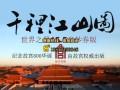故宫出版千里江山图钞券版 纪念故宫600华诞由故宫权威出版