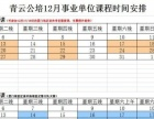 2016漳州事业单位面试培训