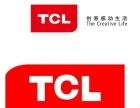 欢迎进入~!恩施TCL空调(各点售后服务总部电话
