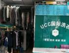 cuu国际洗衣店