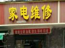 天津全市专业上门服务维修各类家电 各区均有分部