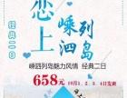 杭州周边游国内游