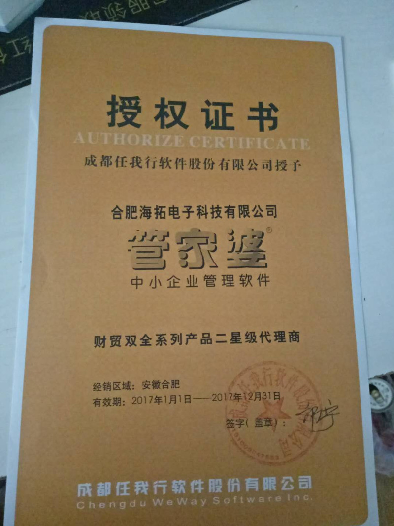管家婆软件安徽营销服务中心