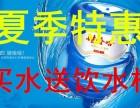 汉口火车站 江汉区周边学校,单位,住宅桶装水水生活配送
