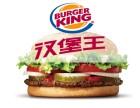 开家汉堡王多少钱/投资汉堡店费用是多少