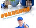 成都起程国际货运有限公司