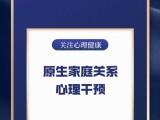 内蒙古赤峰 暖阳心理咨询中 专职专注十二年
