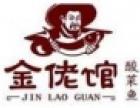 金佬馆酸菜鱼加盟