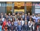 重庆总裁班培训西南财经大学EMBA总裁培训班