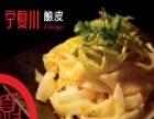 宁夏川砂锅面食 诚邀加盟
